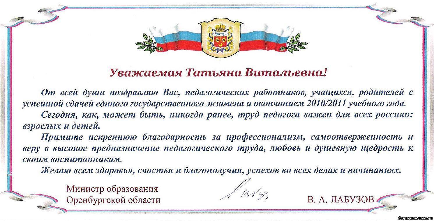 Поздравления с днем рождения зам директора - Поздравок 68
